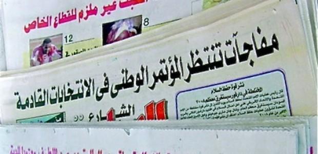 تتعرض الصحافة في السودان للقمع مما دفع عددا منها لوقف الطباعة والنشر.