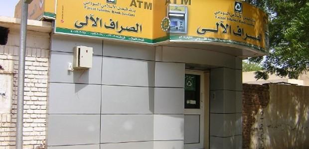 صراف آلي في شارع البلدية، الخرطوم.