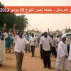 Protests in Omdurman, June 29.
